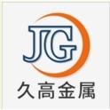 东莞市久高金属科技有限公司