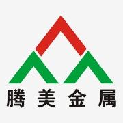 东莞市腾美金属科技有限公司