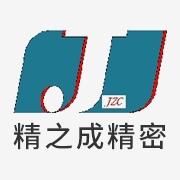 深圳市精之成精密五金有限公司