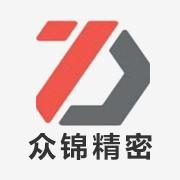东莞众锦精密五金有限公司