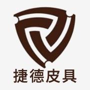 东莞市捷德皮具制品有限公司