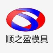 深圳市顺之盈模具有限公司
