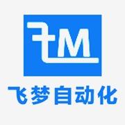 东莞市飞梦自动化设备有限责任公司