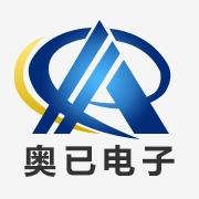 东莞市奥已电子科技有限公司