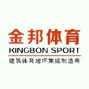 广东金邦体育设施有限公司