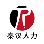 东莞市秦汉人力资源管理咨询有限公司
