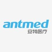 深圳安特医疗股份有限公司东莞分公司
