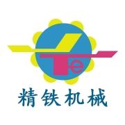 东莞市精铁机械有限公司