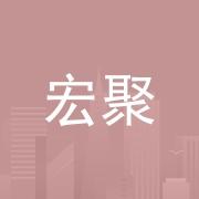 东莞市宏聚电子五金制品有限公司