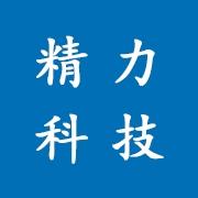 惠州市精力科技有限公司