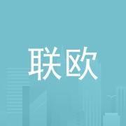 东莞市联欧实业有限公司
