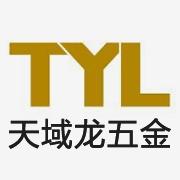 东莞市天域龙五金制品有限公司