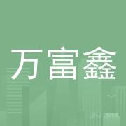 东莞市万富鑫智能装备有限公司