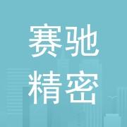 东莞市赛驰精密模具有限公司