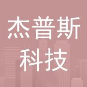 杰普斯科技(深圳)有限公司
