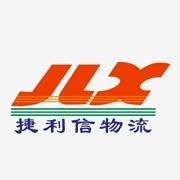 东莞市捷利信物流有限公司
