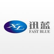 迅蓝实业有限公司