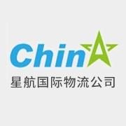东莞市星航国际货运代理有限公司