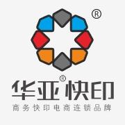 广东华亚印刷有限公司