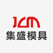 深圳市集盛模具有限公司