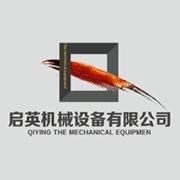 東莞市啟英機械設備有限公司