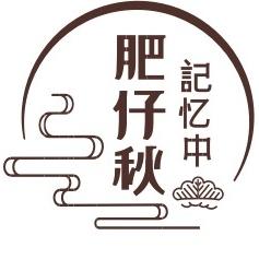 东莞市肥仔秋食品有限公司