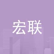 东莞宏联布业有限公司