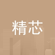 东莞市精芯模具塑胶制品有限公司