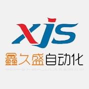 深圳市鑫久盛自动化设备有限公司