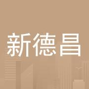 深圳市新德昌金屬制品有限公司