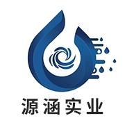 东莞源涵实业有限公司