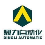 东莞市鼎力自动化科技有限公司