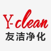 东莞市友洁净化科技有限公司