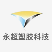 东莞市永超塑胶科技有限公司