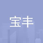 深圳市宝丰首饰设备有限公司
