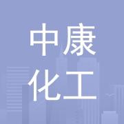 中山市中康化工科技有限公司