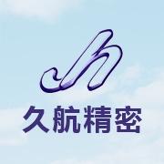 东莞市久航精密机械设备有限公司