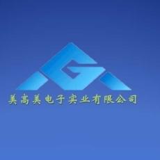 深圳市美高美电子实业有限公司