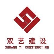 广东双艺建设工程有限公司