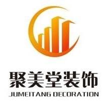 深圳市聚美堂装饰工程有限公司