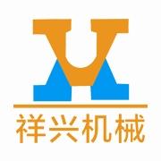 惠州市祥兴机械设备有限公司