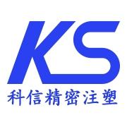 科信精密注塑(惠州)有限公司