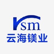 惠州云海镁业有限公司