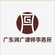 广东润广律师事务所