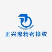 深圳市正兴隆精密橡胶有限公司