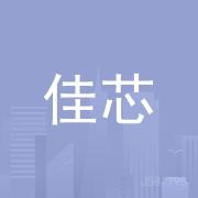 东莞市佳芯电子科技有限公司