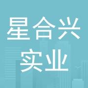 深圳市星合兴实业有限公司