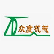 東莞市眾度機械設備有限公司