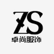 东莞市卓尚服饰有限公司