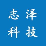 深圳市志泽科技有限公司